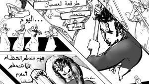 Szene aus Magdy El-Shafees Comic-Band Metro