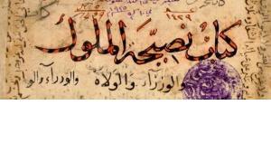 Titelblatt von Al-Ghalzalis Manuskript ''Tiber al-Masbuk'', American University in Beirut; Foto: www.alghazali.org