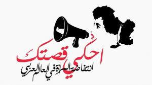 Logo der Internetkampagne The Uprising of Women in the Arab World