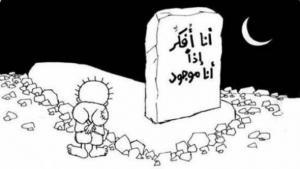 Handala-Zeichnung des palästinensischen Comic-Zeichners Naji al-Ali; Foto: wikipedia