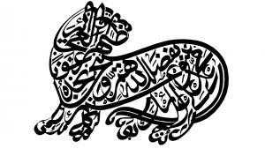 """Fauchender Löwe; Kalligraphische Illustration in """"Tiere des Himmels – Weisheitsgeschichten aus dem Orient"""""""