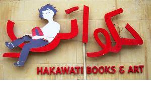 Die Kinder- und Jugendbuchhandlung Hakawati in Amman; Foto: Claudia Mende