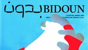 """""""Bidoun"""" - Sprachrohr für junge Künstler"""
