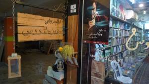 Buchhandlung in Sulaimaniya; Foto: Stefan Weidner