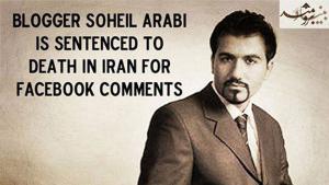Kampagne zur Freilassung des inhaftierten Bloggers Soheil Arabi; Foto: privat