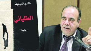 Der tunesische Schriftsteller Shukri al-Mabkhout; Foto: Dar al-Tanweer