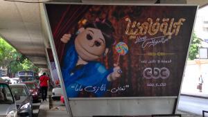 Plakat in Kairo. Foto: Elisabeth Lehmann