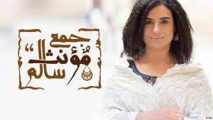 Die ägyptische Fernsehmoderatorin Reem Maged. Foto: DW