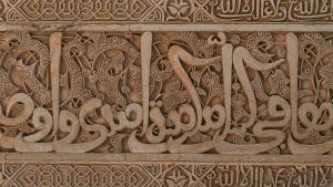 Kaligrafie an der Alhambra, Granada; Foto: picture-alliance/akg-images