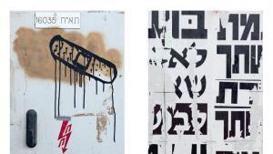 """Auszug Bildergalerie """"Mein Israel - Juden und Palästinenser erzählen""""; Foto: Ali Ghandtschi"""