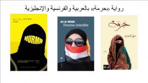 """Französische und arabische Ausgabe des Buches """"Hurma"""" des jemenitischen Schriftstellers Ali al-Muqri"""