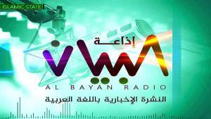 "Nachrichtensender des IS ""Al Bayan"" (Foto: YouTube)"