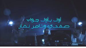 "Ausschnitt aus ""Awal Bawal"" von Jowan Safadi and Tamer Nafar; Quelle: YouTube"