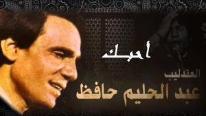 Ägyptens Musiklegende Abdel Halim Hafez; Quelle: youtube