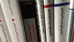Arabische Bücher; Foto: Loay Mudhoon