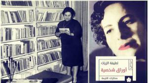 Buchcover Latifa al-Zayyats Biografie; Quelle: mobtada.com