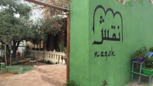 "Das arabische Kulturcafé ""Naqsh""; Foto: Hakim Khatib/MPC Journal"