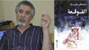 """Der syrische Autor Mustafa Khalifa und das arabische Buchcover seines Romans """"Die Kapsel"""""""