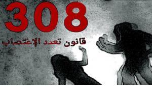 Jordaniens umstrittener Paragraph 308: Dieser sah vor, dass ein Vergewaltiger straffrei ausgeht, wenn er sein Opfer nach der Tat heiratet; Bildquelle: wojoud.org