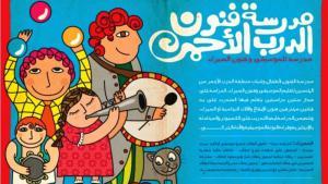"Plakat ""Al Darb Al Ahmar Kunstschule"" in Kairo; Quelle: ""Al Darb Al Ahmar Kunstschule"""