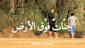 "Szene aus Nadir Bouhmouchs Dokumentarfilm ""Paradises of the Earth""; Quelle: vimeo"