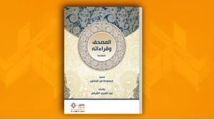 """Die Ausgabe """"Al-Mushaf wa Qira'atuh"""" Ist ein absolutes Novum in der muslimischen Welt. Der Titel ist Programm: """"Der Koran-Text und seine Varianten"""", Rabat 2016. 2330 Seiten, 5 Bände. Mominoun Without Borders for Publishing & Distribution."""