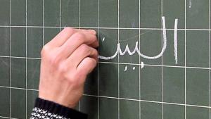 Arabischer Schriftzug an einer Tafel; Foto: dpa