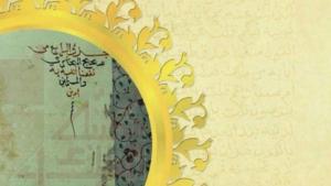 "Ausschnitt des Buchcovers ""Sahīh al-Bukhārī...The End of a Legend"" von Rachid Aylal; Foto: Raseef 22"