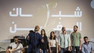 """Salib Sufi""-Band; Foto: Roger Anis/Goethe-Institut"
