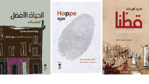 Eine Auswahl von Büchern, die von Nabil Al Haffar ins Arabische übersetzt wurden; Quelle: Saqi Books/Atlas Books