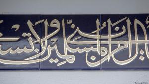 Arabische Inschrift auf Kacheln zieren den Patio der Moschee, Granada, Andalusien; Foto: picture-alliance