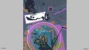"""Buchcover """"Faust"""" von Johann Wolfgang von Goethe in der persischen Sprachfassung; Quelle: ido.ir"""