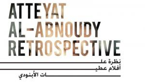 """Logo Atteyat El-Abnoudy: """"Retrospective at Cimatheque"""""""