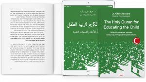 """Buchcover und E-Book-Ausgabe """"The Holy Quran for Educating the Child"""" auf Englisch und Hebräisch; Quelle: quranet.net"""