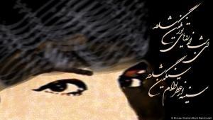 """Forough Farokhzad, Gedicht über Liebe"""", Arbeit von Michael Ghahari (Graphisches Design) anhand der Majid Mehdizades Kalligraphie; Foto: Michael Ghahari/Majid Mehdizadeh"""