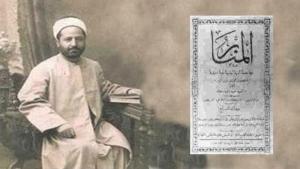 """Der islamische Reformer Muhammad Raschīd Ridā und seine Publikation """"Al-Manar""""; Quelle: Wikipedia"""