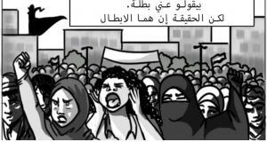 Comics about a muslim egyptian superhero; Foto: © qaherathesuperhero/Deena Mohamed