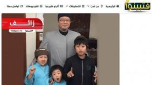 Asiatisch aussehender, muslimischer Konvertit mit drei Kindern; Quelle: screenshot; Fatabyyano