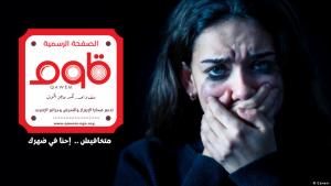 Gegen die Sprachlosigkeit: Ausschnitt aus dem Online-Auftritt von © Qawem. (Foto: DW)