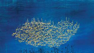 """Kalligraphie """"Die Unendlichkeit"""" von Shahid Alam; mit freundlicher Genehmingung des Künstlers"""