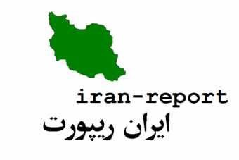 Logo Iran-Report; Quelle: Böll-Stiftung