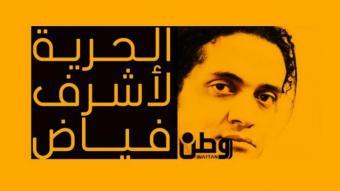 """Aufruf """"Freiheit für Ashraf Fayadh""""; Quelle: privat"""