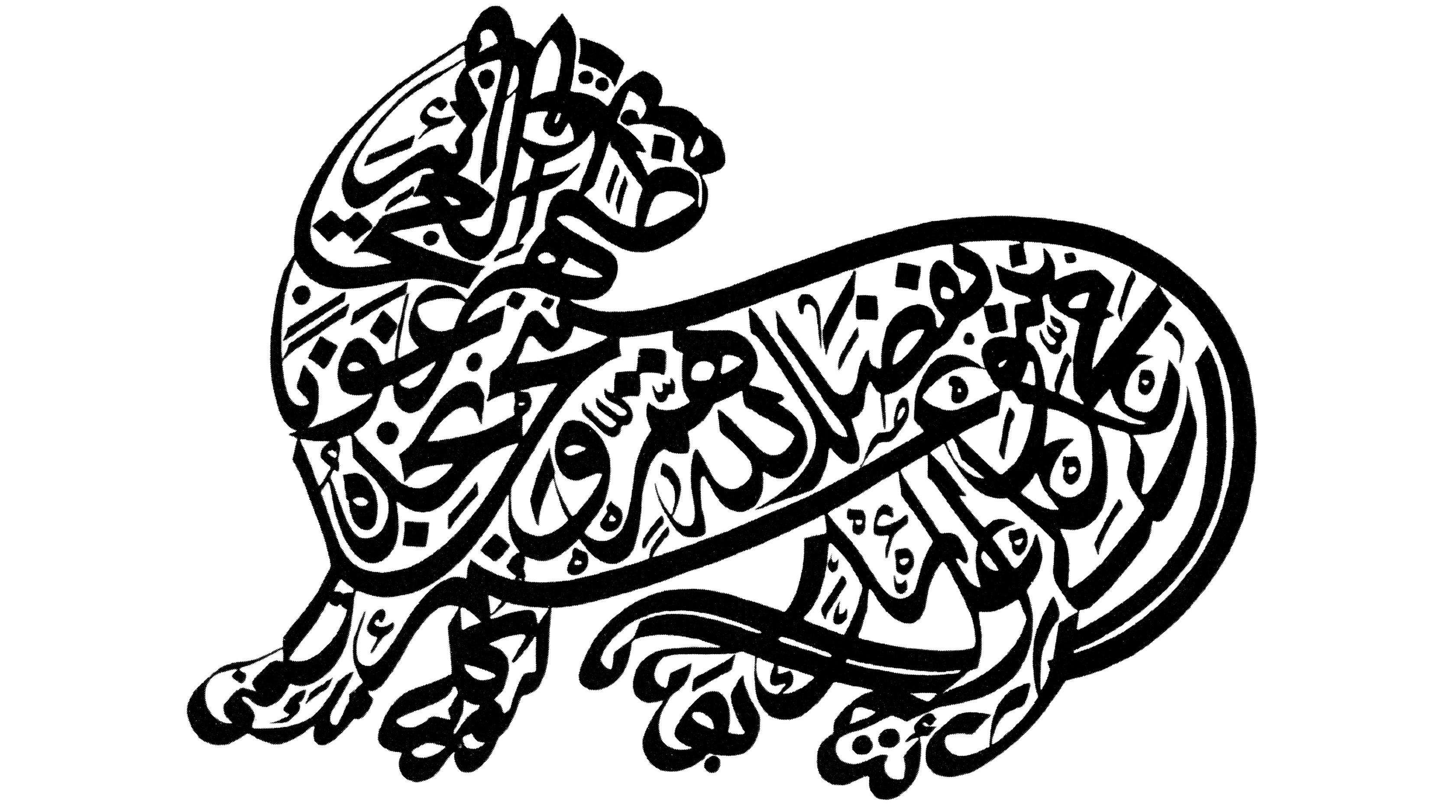 Islamic Symbol For Strength